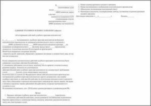 Можно ли уточнить административное исковое заявление