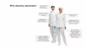 Гигиенические требования к спец одежде