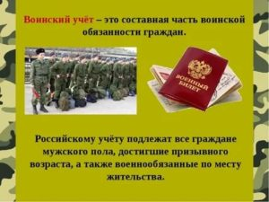 Организация военно учетного стола на предприятии