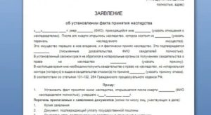 Заявление об установлении юридического факта проживания на территории рф