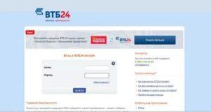 Как узнать остатки по кредиту втб онлайн