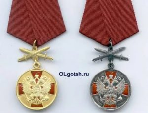 Выплаты к медали ордена за заслуги перед отечеством 2 степени
