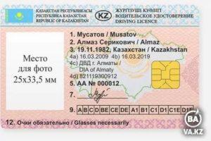Как поменять права казахстана на российские 2019