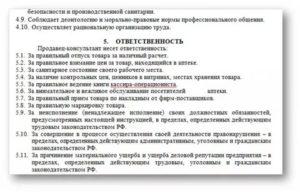 Должностная инструкция продавца алкогольной продукции образец