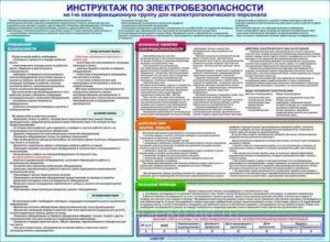 Инструкция по электробезопасности 2019 скачать бесплатно