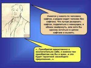 Преступление и наказание читать теорию лужина о целом кафтане