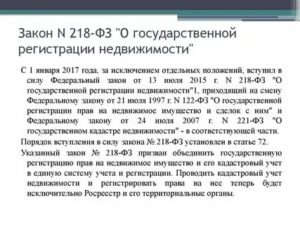 Ст 50 фз 218