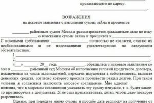 Возражение на исковое заявление о взыскании задолжности по кредитному договору