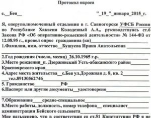 Образец протокола опроса адвокатом