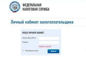 Налоговая реутов ашхабадская можно ли получить пароль к кабинету налогоплательщика