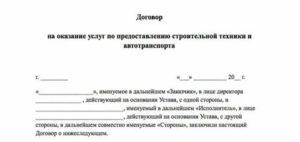 Договор на строительный контроль образец
