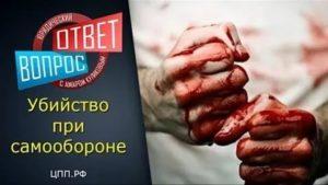 Убийство по самообороне статья ук рф