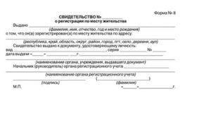 Форма 8 о прописке ребенка симферополь