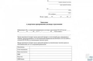 Необходимые документы для расторжения договора осаго