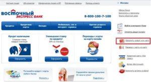 Восточный экспрес банк как арегистрировать жалобу
