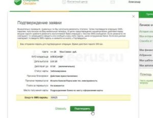 Как подать заявление на перевыпуск карты сбербанка онлайн