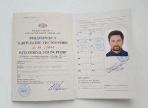 Гибдд в москве где выдают международные права 2019