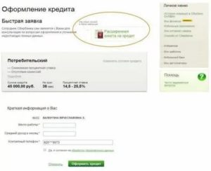 Как взять кредит в сбербанке онлайн через телефон