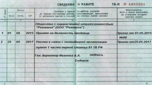 Какие выплаты положены при сокращении главного бухгалтера реорганизации путем присоединения