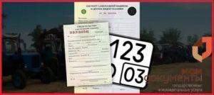 Регистрация сельхозтехники в гостехнадзоре