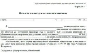 Последствия нарущения подозреваемым подписки о невыезде