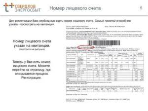 Как узнать номер лицевого счета энергосбыт по адресу