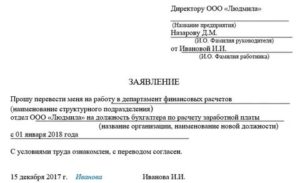 Заявление на перевод на другой график работы образец