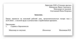Заявление о приеме на работу на неполную ставку образец