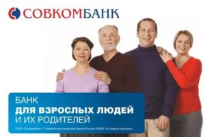 Банк совкомбанк страховка по кредиту