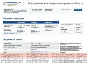 Как узнать зарегистрирован ли человек на самолет сирена