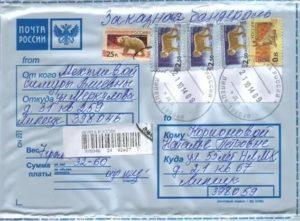 Как быстро отправить заказное письмо