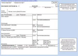 Налоги ип наименование платежа