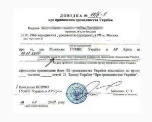 Как отказаться от гражданства украины в крыму куда обратиться