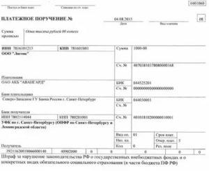 Образец платежки штраф за несвоевременную сдачу отчетности в ифнс