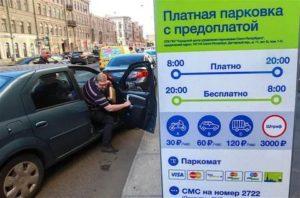 Сколько времени дается для оплаты парковки в москве