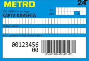Как попасть в метро магазин без карточки новокузнецк