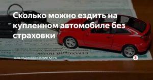 Когда купил автомобиль можно ехать без страховки 10 дней