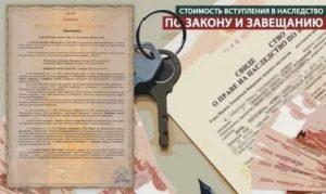 Открытие наследственного дела у нотариуса стоимость в москве