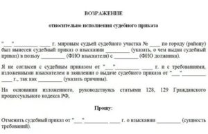 Отмена судебного приказа по налогам образец