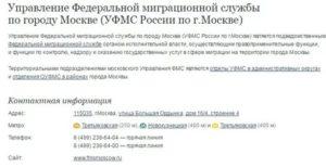 Пожаловаться в фмс на мигрантов московской области