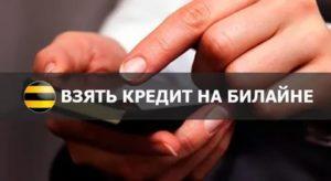 Как на билайн взять кредит на телефон