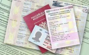 Какие нужны документы для страхования машины