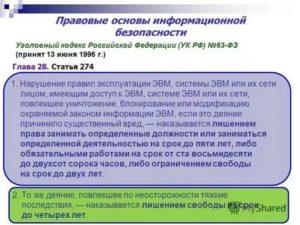 Статья 365 ук рф