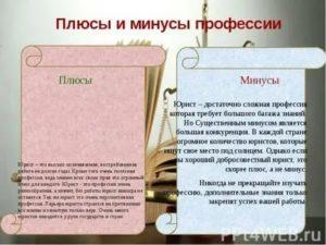 Плюсы и минусф работф прокурора