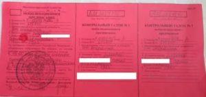 Выдано мобилизационное предписание специальный воиснкий учет