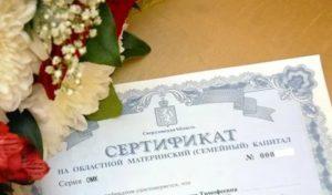 Губернаторский материнский капитал свердловская область