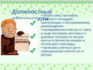 Обязанности дворника в детском саду в зимний период