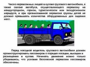 Разрешена ли перевозка пассажиров в грузовом фургоне