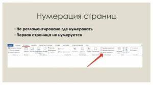 Как нумеровать страницы в журнале для исходящих писем