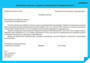Служебная записка на приобретение канцелярских товаров образец